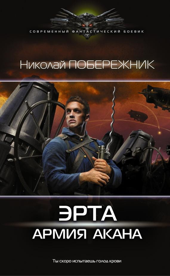 Николай Побережник «Эрта: Армия Акана»