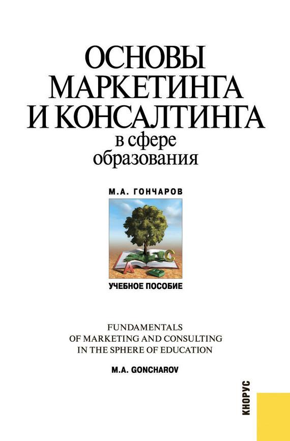 фото обложки издания Основы маркетинга и консалтинга в сфере образования