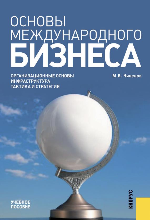 Михаил Чиненов «Основы международного бизнеса»