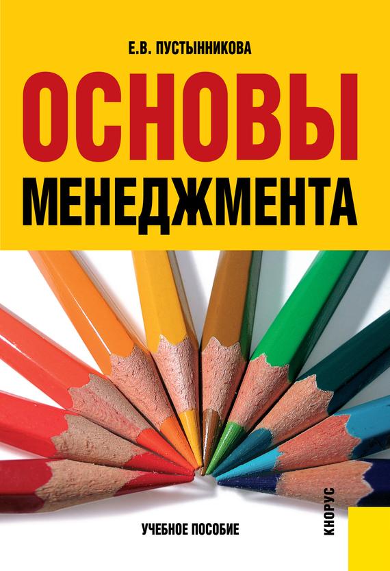 Екатерина Пустынникова «Основы менеджмента»