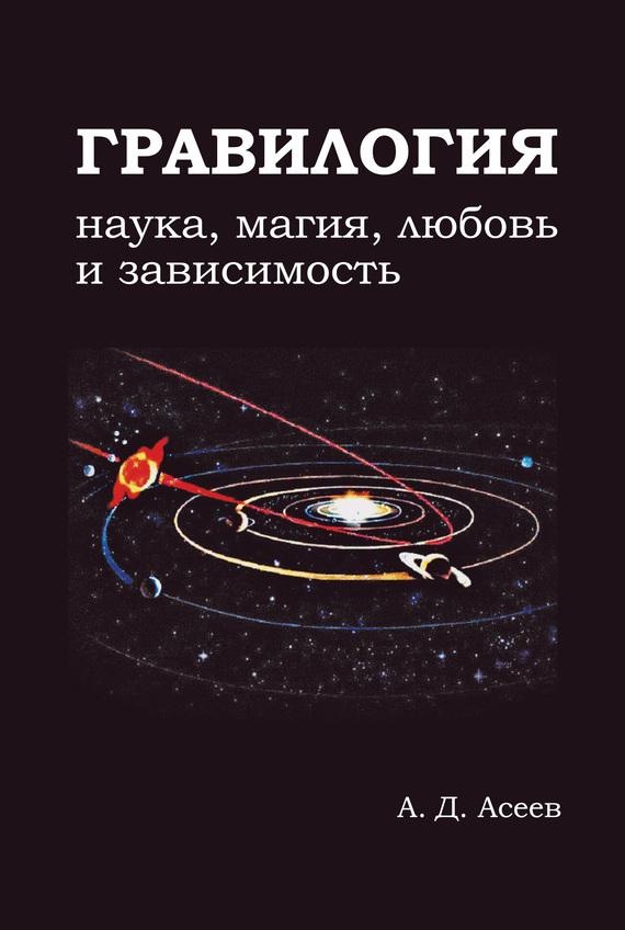 Алексей Асеев «Гравилогия»