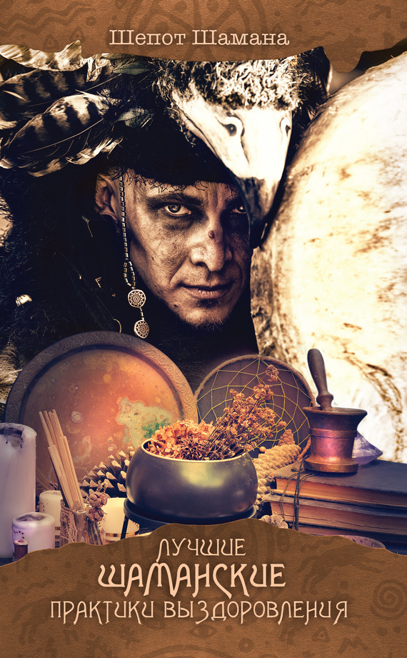 Алексей Маматов «Лучшие шаманские практики выздоровления»