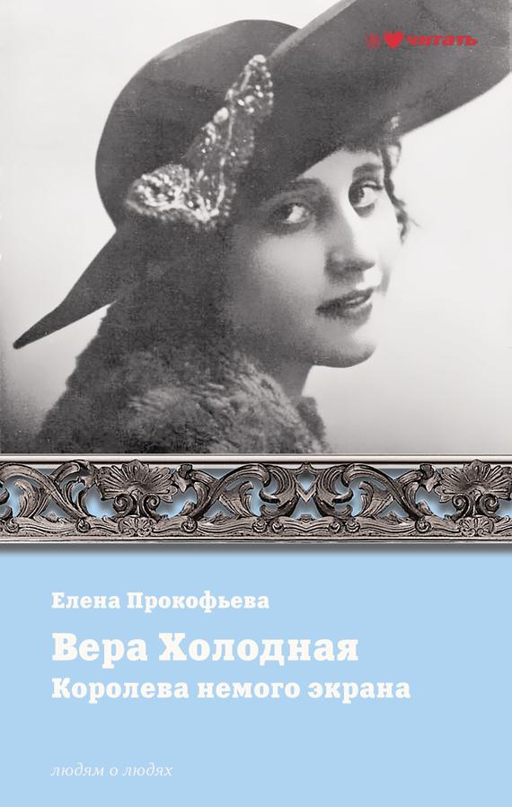 Елена Прокофьева «Вера Холодная. Королева немого кино»