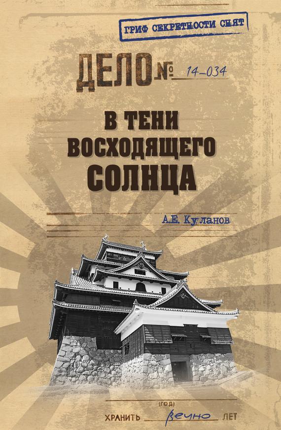 Александр Куланов «В тени Восходящего солнца»