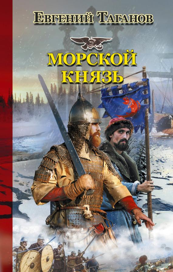 Евгений Таганов «Морской князь»