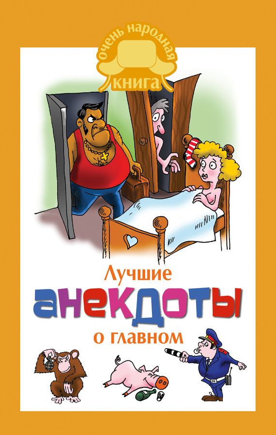 Сборник «Лучшие анекдоты о главном»