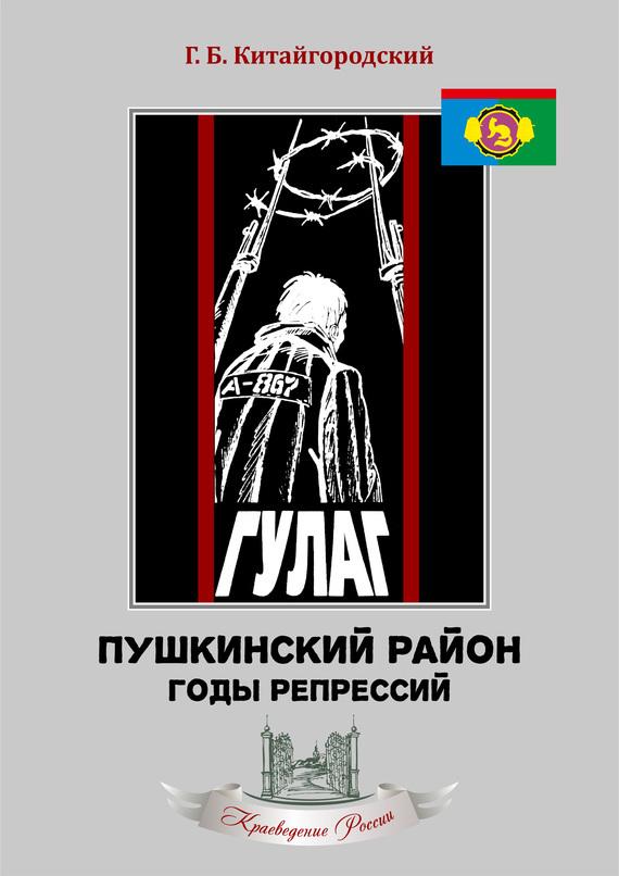 Григорий Китайгородский «Пушкинский район. Годы репрессий»