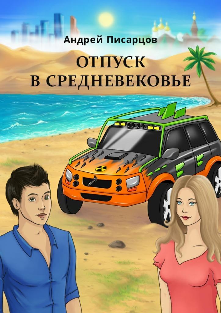 Андрей Писарцов «Отпуск в Средневековье»