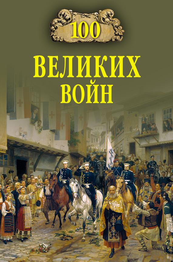 Борис Соколов «100 великих войн»