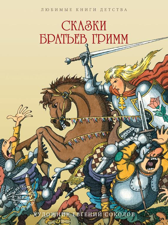 Якоб и Вильгельм Гримм «Сказки братьев Гримм»