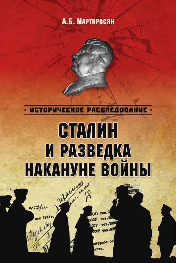 Арсен Мартиросян «Сталин и разведка накануне войны»