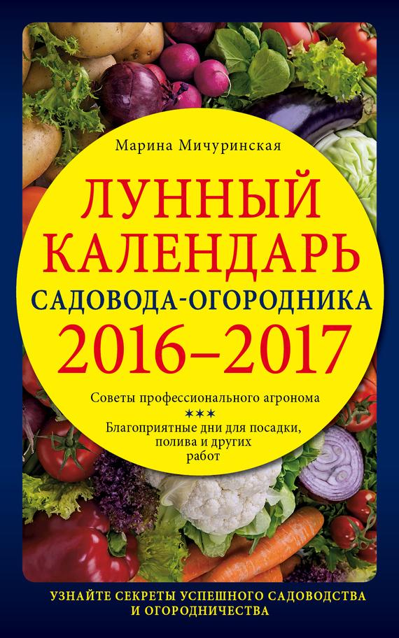 Марина Мичуринская «Лунный календарь садовода-огородника 2016–2017»
