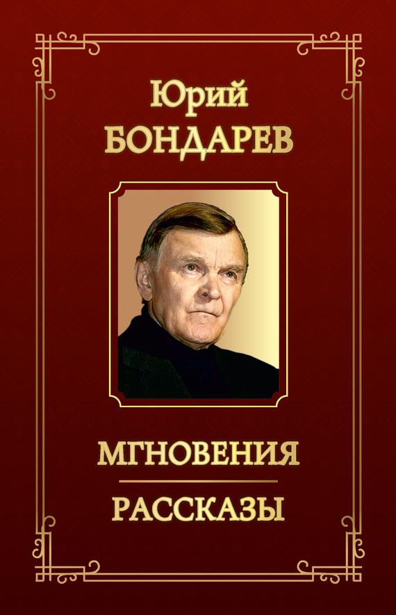 Юрий Бондарев «Мгновения. Рассказы (сборник)»