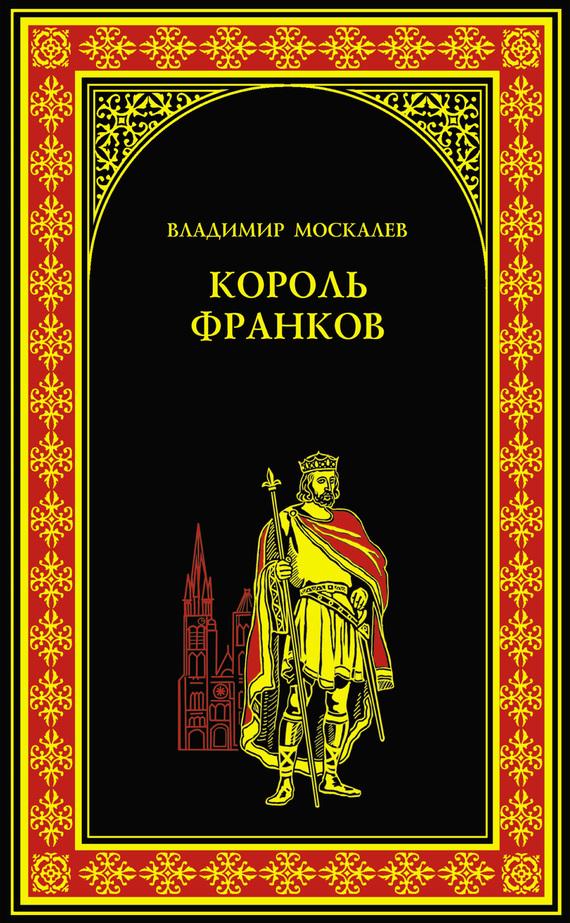 Владимир Москалев «Король франков»