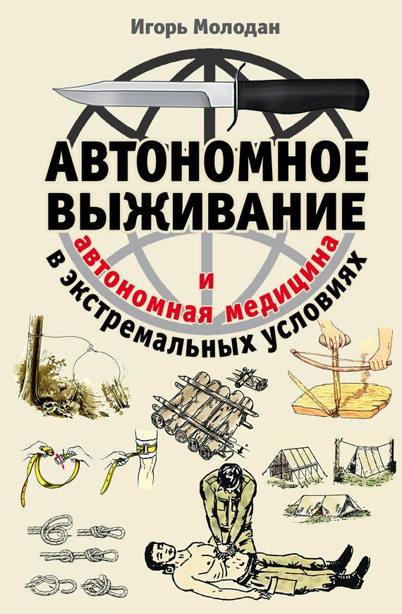 Игорь Молодан «Автономное выживание в экстремальных условиях и автономная медицина»
