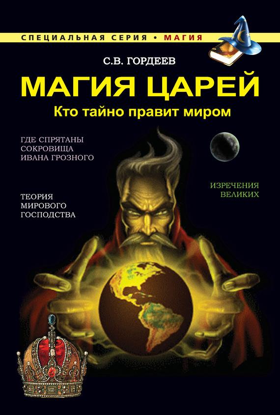Сергей Гордеев «Магия царей. Кто тайно правит миром»