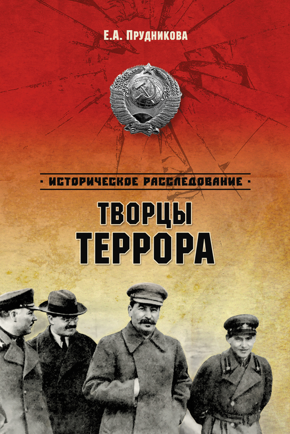 Елена Прудникова «Творцы террора»