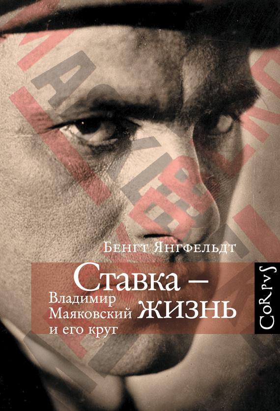 Бенгт Янгфельдт «Ставка – жизнь. Владимир Маяковский и его круг»