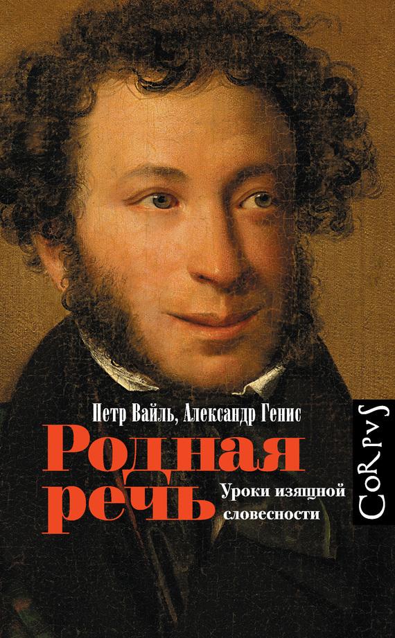 Александр Генис, Петр Вайль «Родная речь. Уроки изящной словесности»