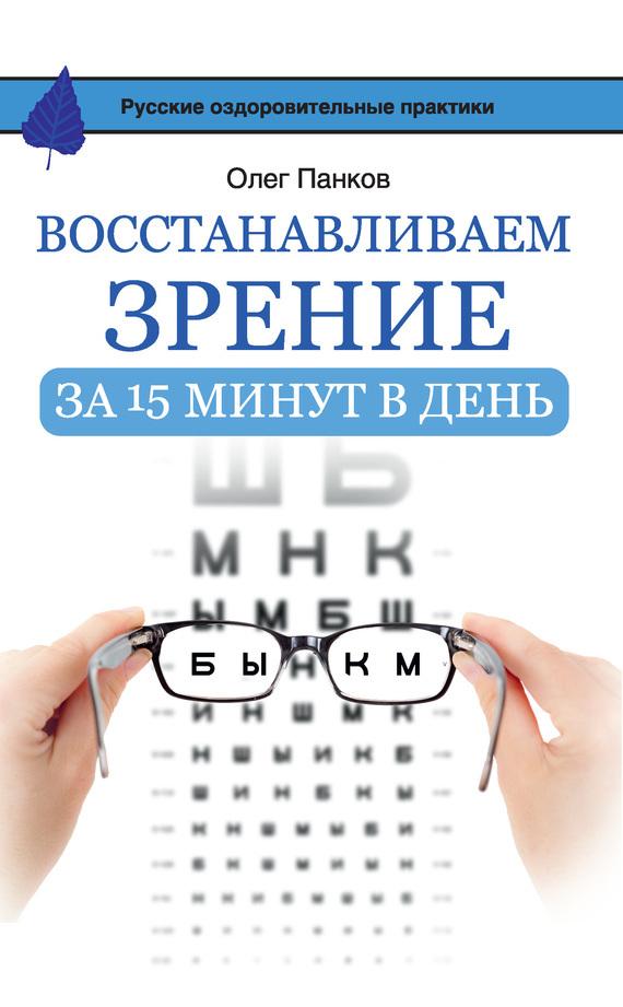 Олег Панков «Восстанавливаем зрение за 15 минут в день»