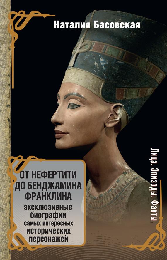 Наталия Басовская «От Нефертити до Бенджамина Франклина»