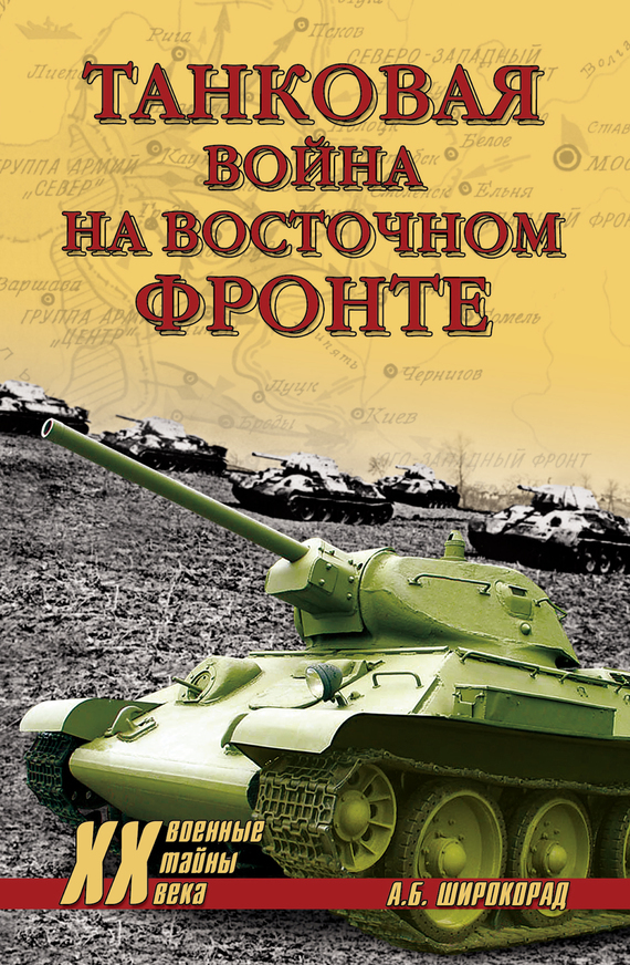 Александр Широкорад «Танковая война на Восточном фронте»