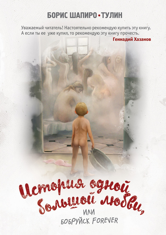 Борис Шапиро-Тулин «История одной большой любви, или Бобруйск forever (сборник)»