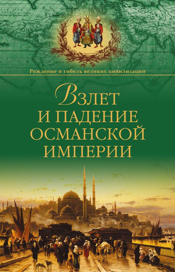 Александр Широкорад «Взлет и падение Османской империи»