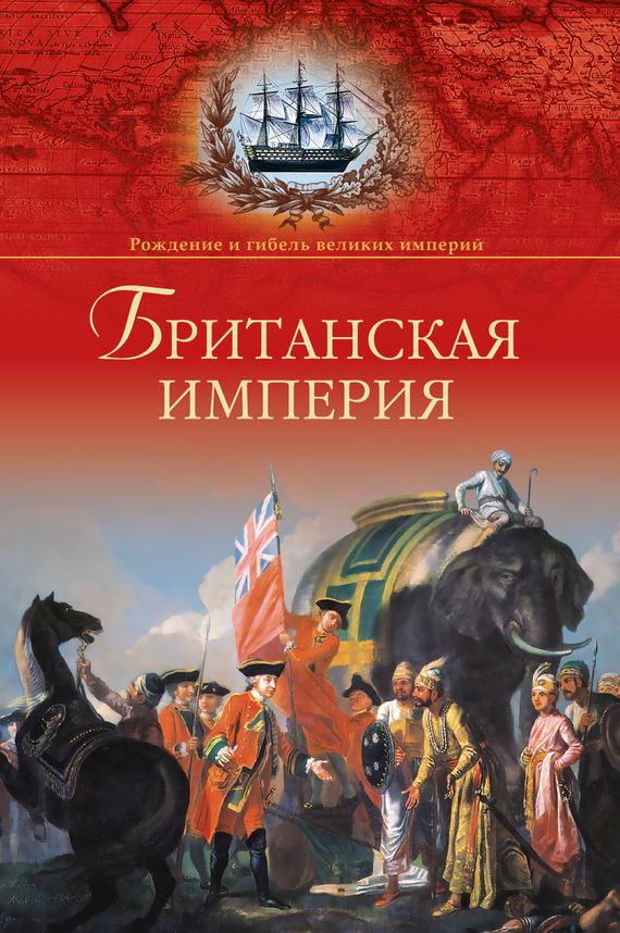 Александр Широкорад «Британская империя»