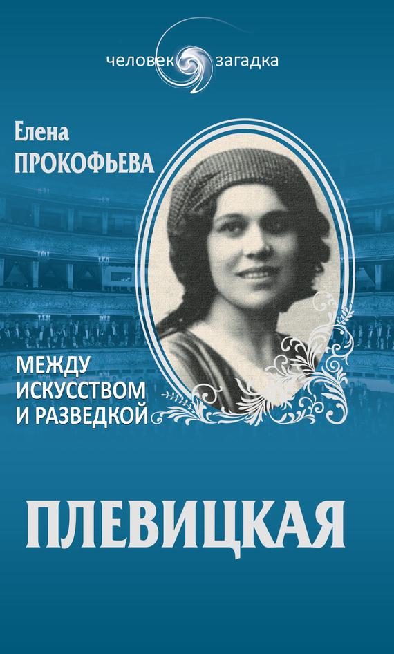 Елена Прокофьева «Плевицкая. Между искусством и разведкой»