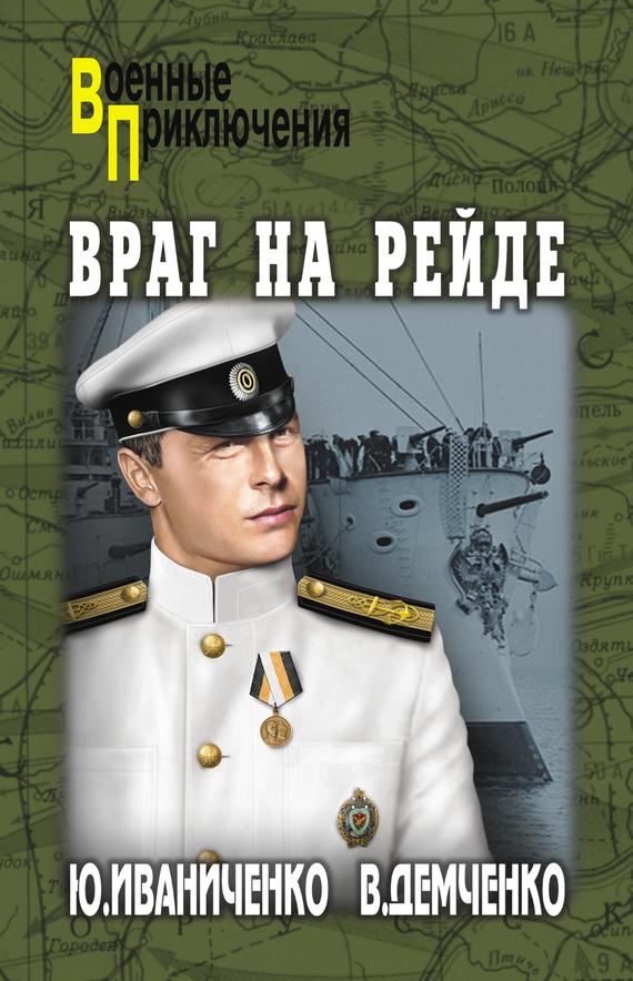 Вячеслав Демченко, Юрий Иваниченко «Враг на рейде»