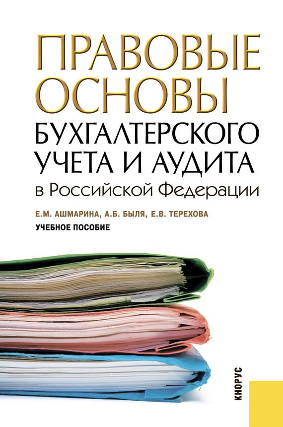 Обложка книги. Автор - Елена Терехова