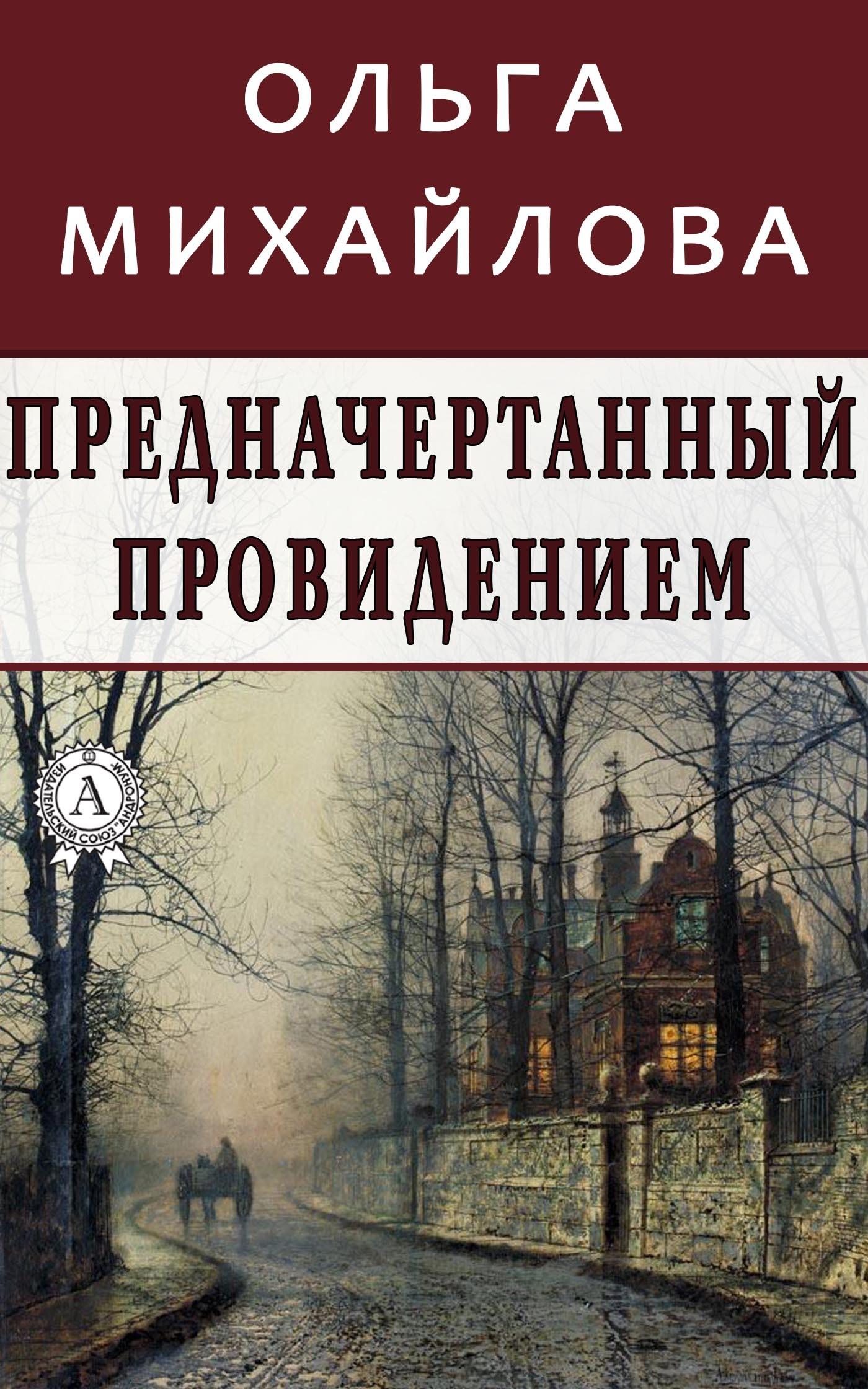 Ольга Михайлова «Предначертанный провидением»