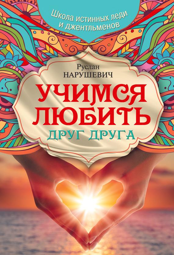 Руслан Нарушевич «Учимся любить друг друга. Школа истинных леди и джентльменов»