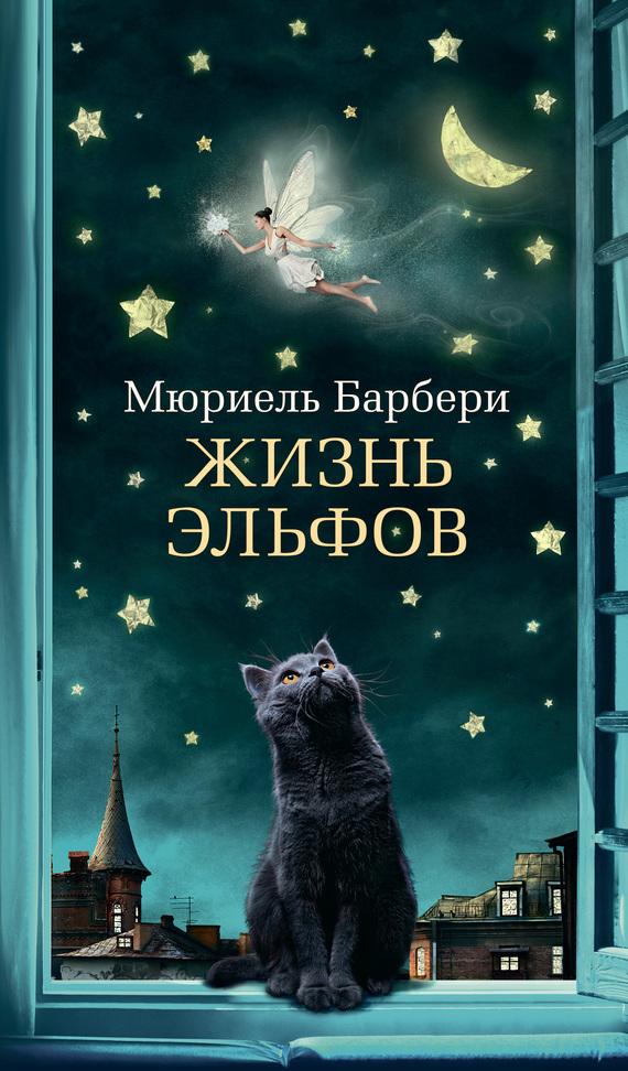 Мюриель Барбери «Жизнь эльфов»