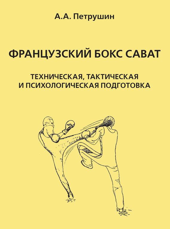 Анатолий Петрушин «Французский бокс сават. Техническая, тактическая и психологическая подготовка»