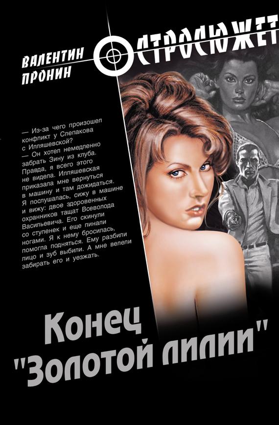 Валентин Пронин «Конец «Золотой лилии»»