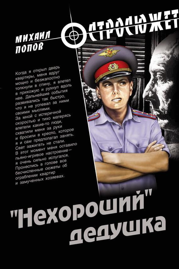 Михаил Попов ««Нехороший» дедушка»