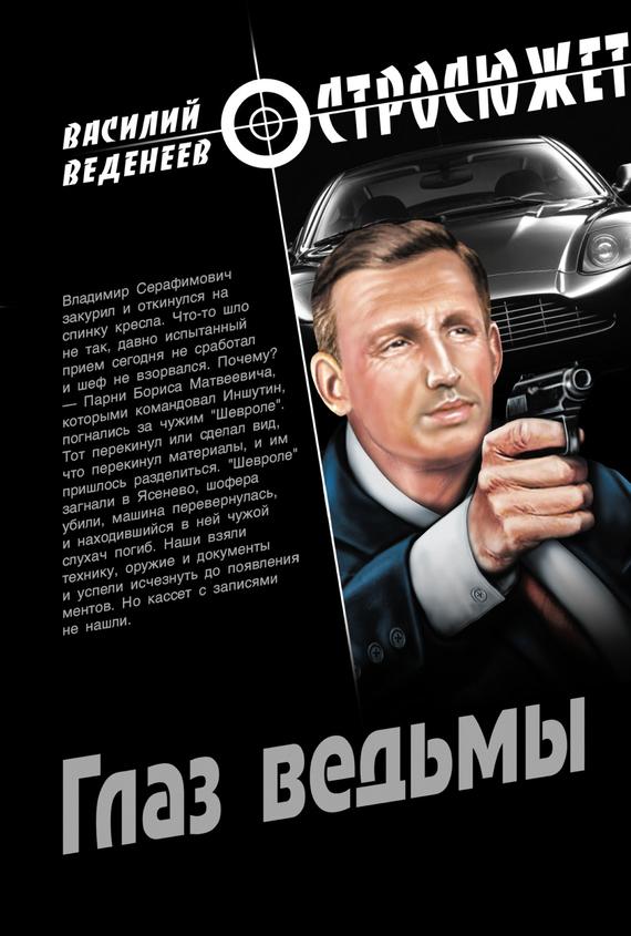 Василий Веденеев «Глаз ведьмы»