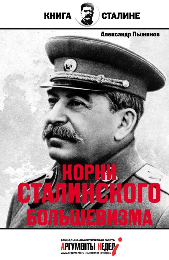 Александр Пыжиков «Корни сталинского большевизма»