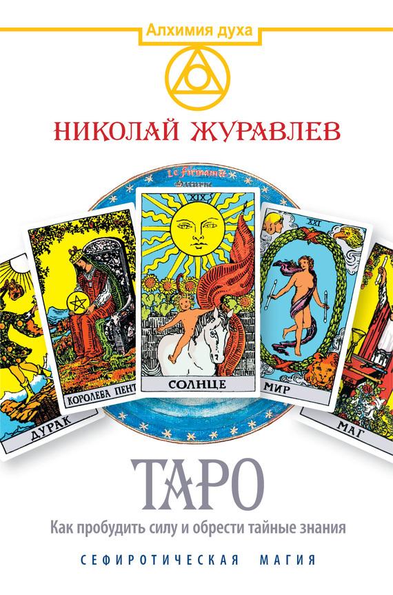 Николай Журавлев «Таро. Как пробудить силу и обрести тайные знания. Сефиротическая магия»