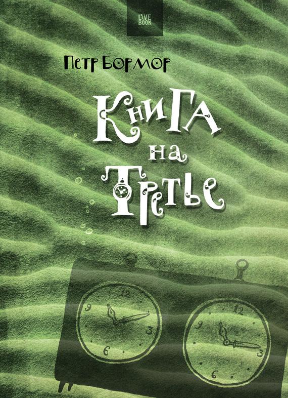 Петр Бормор «Книга на третье»