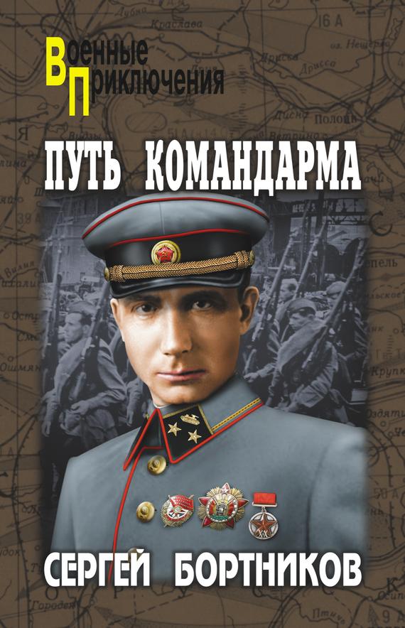 Сергей Бортников «Путь командарма (сборник)»