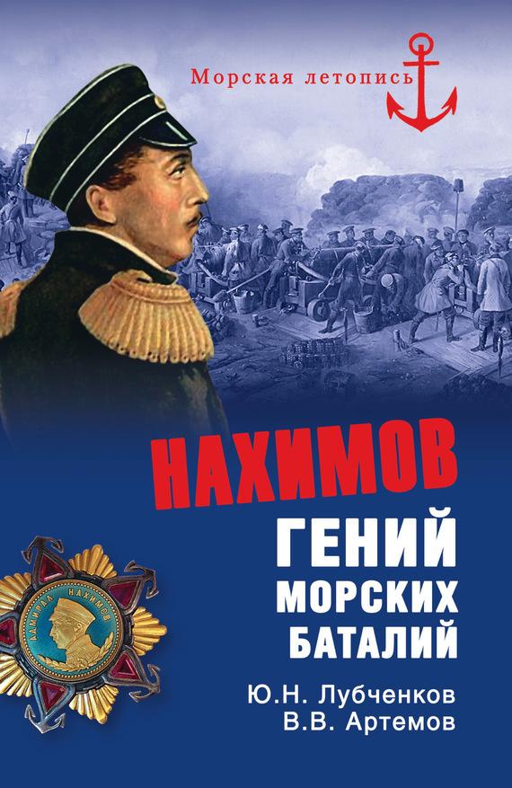 Виктор Артемов, Юрий Лубченков «Нахимов. Гений морских баталий»