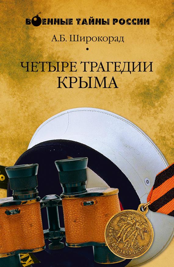 Александр Широкорад «Четыре трагедии Крыма»