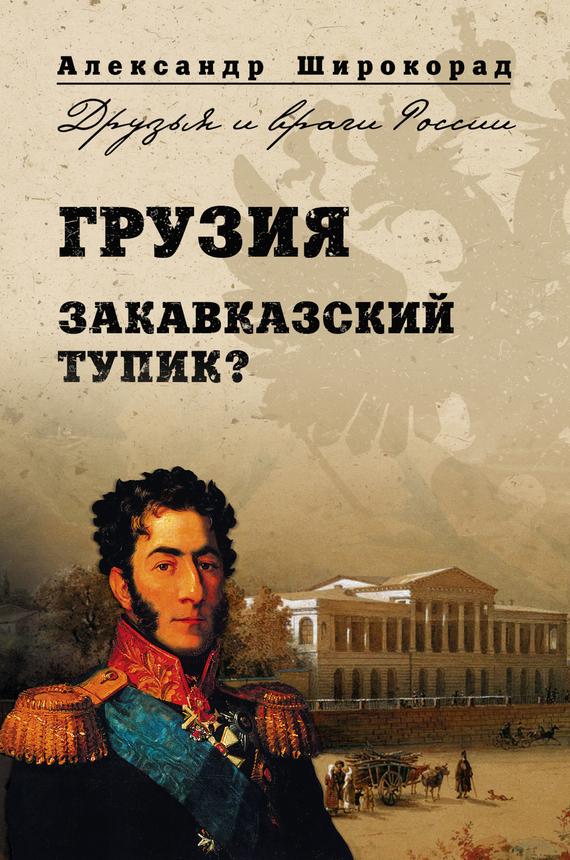 Александр Широкорад «Грузия. Закавказский тупик?»