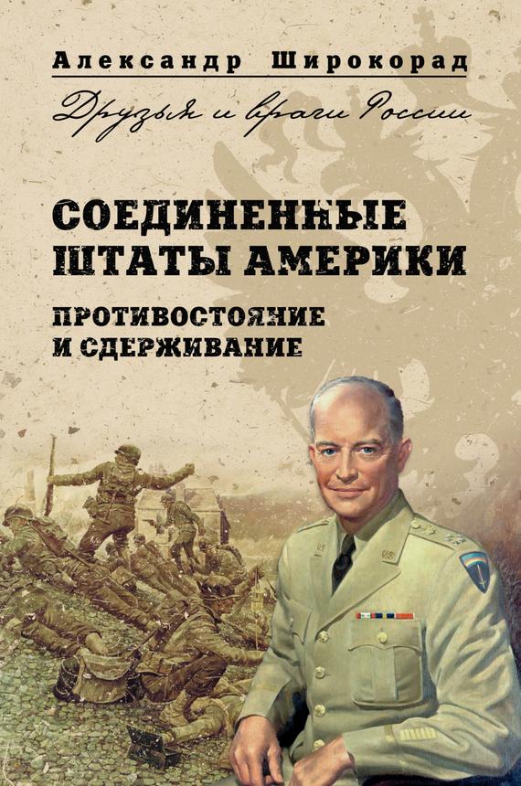 Александр Широкорад «Соединенные Штаты Америки. Противостояние и сдерживание»
