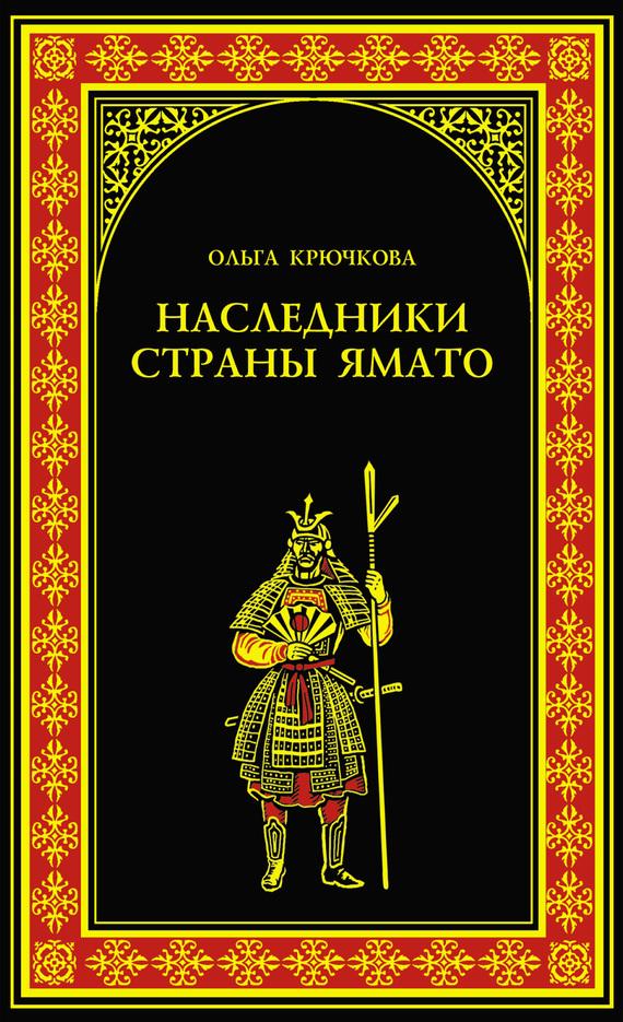 Ольга Крючкова «Наследники страны Ямато»
