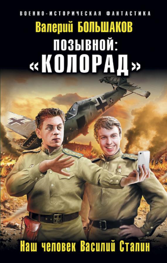 Валерий Большаков «Позывной: «Колорад». Наш человек Василий Сталин»
