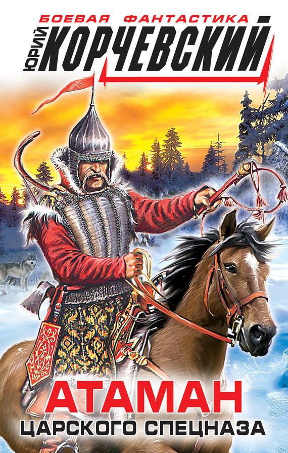 Юрий Корчевский «Атаман царского Спецназа»